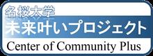 名桜大学 未来叶いプロジェクト Center of Community Plus