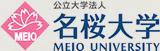 公立大学法人 名桜大学