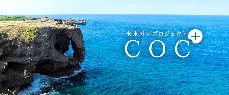 未来叶いプロジェクトCOC+