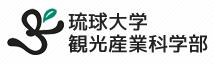 琉球大学 観光産業科学部