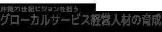 グローカルサービス経営人材の育成 | 沖縄21世紀ビジョン