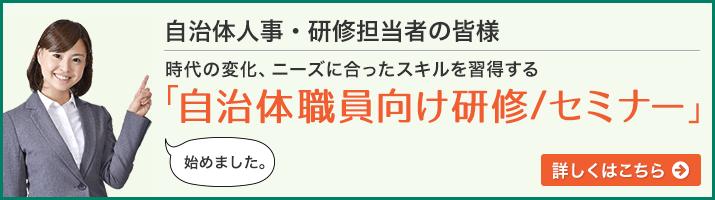 自治体職員向け研修/セミナー