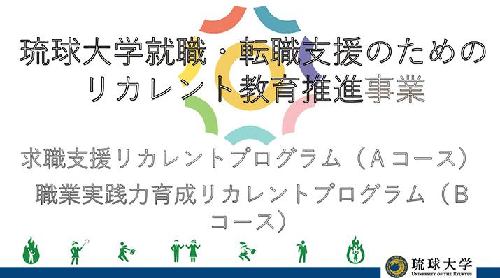 琉球大学就職・転職支援のための大学リカレント教育推進事業