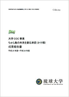 大学COC事業 ちゅら島の未来を創る津梁(かけ橋) 成果報告書