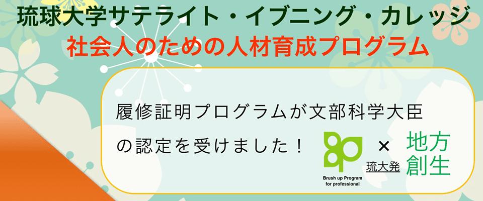 琉球大学サテライト・イブニング・カレッジ 社会人のための人材育成プログラム 履修証明プログラムが文部科学大臣の認定を受けました!